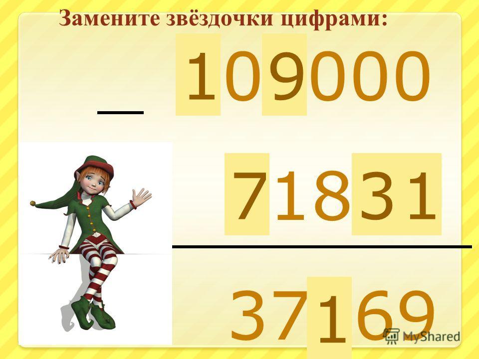 Замените звёздочки цифрами : ***83 28* 458*6 7 9 164