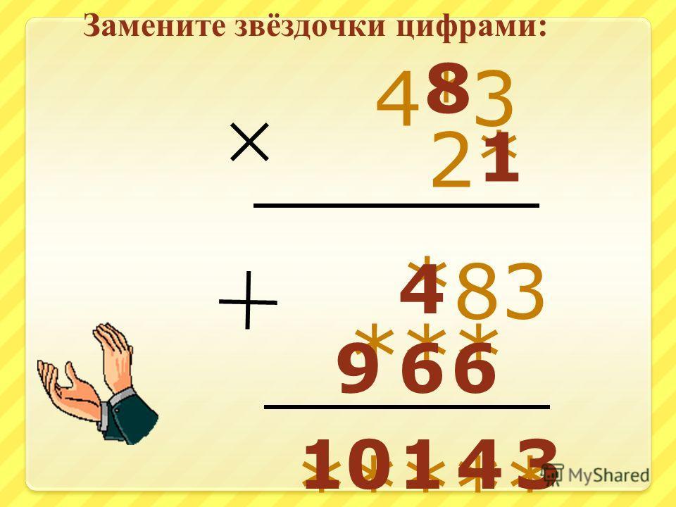 Замените звёздочки цифрами : **1200 2*9** 71*28 27 2 9 01