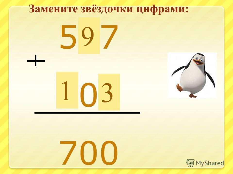 *48 2*1 58* 7 6 8 Замените звёздочки цифрами :