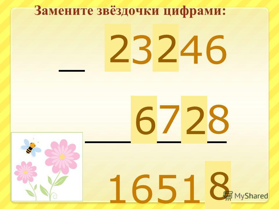 4*8* *5*1 1423 Замените звёздочки цифрами : 4 6 9 3
