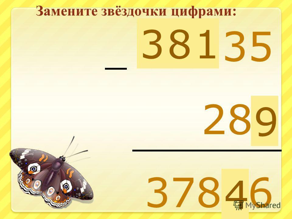 Замените звёздочки цифрами : *5*8* *397 82*3 0 8 6 7 1