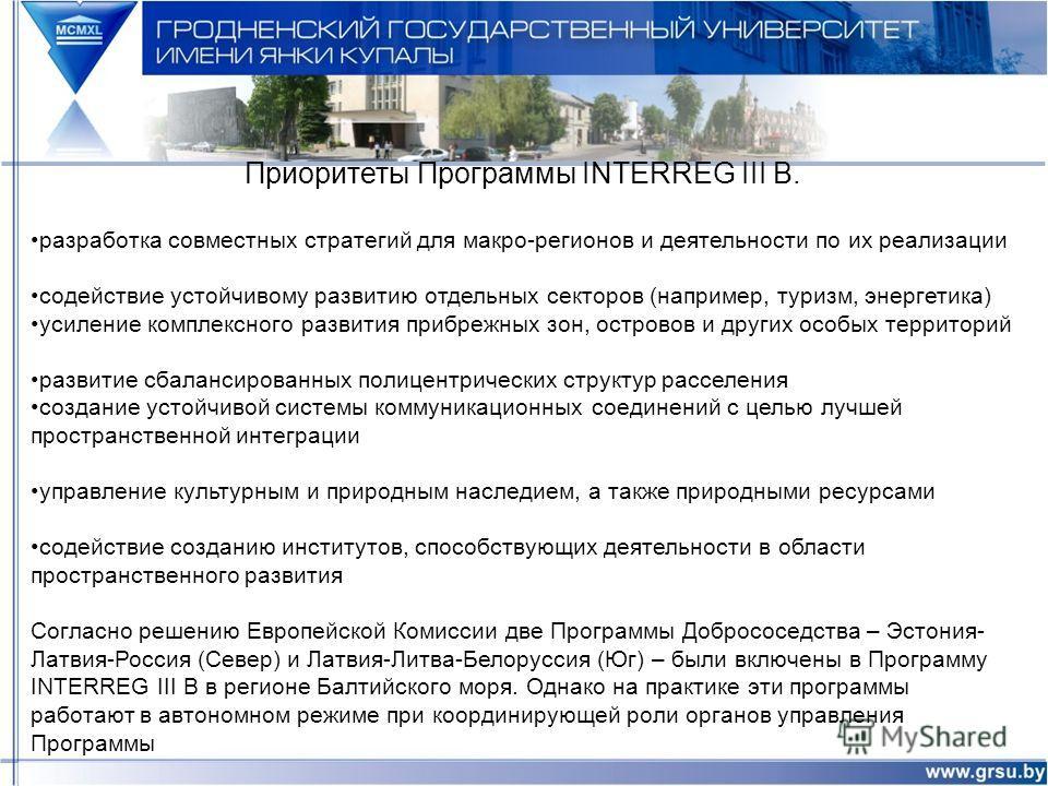 Приоритеты Программы INTERREG III B. разработка совместных стратегий для макро-регионов и деятельности по их реализации содействие устойчивому развитию отдельных секторов (например, туризм, энергетика) усиление комплексного развития прибрежных зон, о