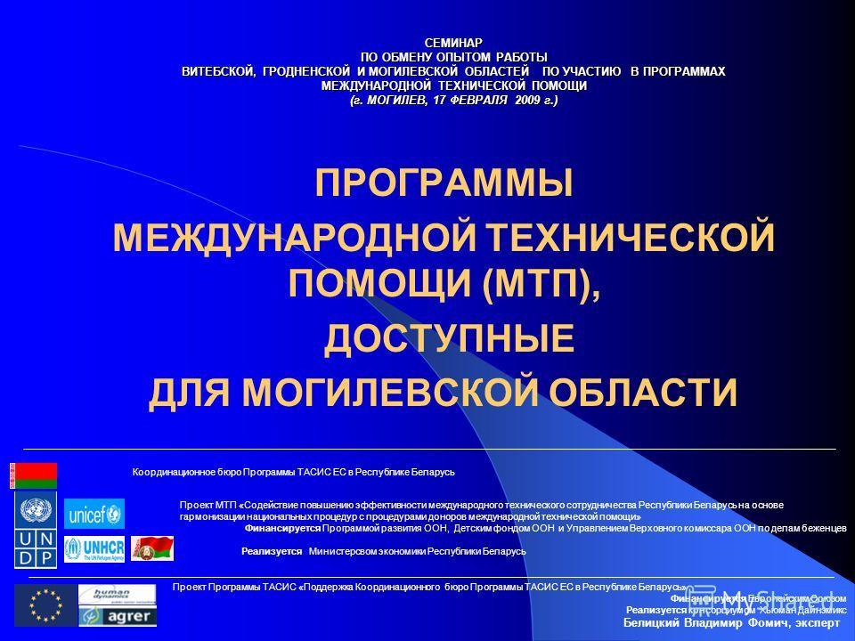 Проект МТП «Содействие повышению эффективности международного технического сотрудничества Республики Беларусь на основе гармонизации национальных процедур с процедурами доноров международной технической помощи» Финансируется Программой развития ООН,
