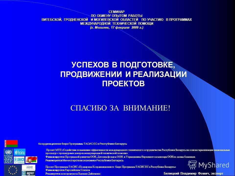 УСПЕХОВ В ПОДГОТОВКЕ, ПРОДВИЖЕНИИ И РЕАЛИЗАЦИИ ПРОЕКТОВ СПАСИБО ЗА ВНИМАНИЕ! Проект МТП «Содействие повышению эффективности международного технического сотрудничества Республики Беларусь на основе гармонизации национальных процедур с процедурами доно