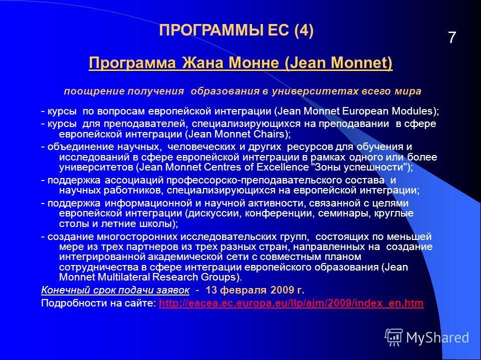 Программа Жана Монне (Jean Monnet) - курсы по вопросам европейской интеграции (Jean Monnet European Modules); - курсы для преподавателей, специализирующихся на преподавании в сфере европейской интеграции (Jean Monnet Chairs); - объединение научных, ч