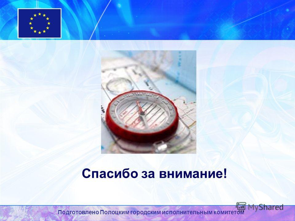 Подготовлено Полоцким городским исполнительным комитетом Спасибо за внимание!