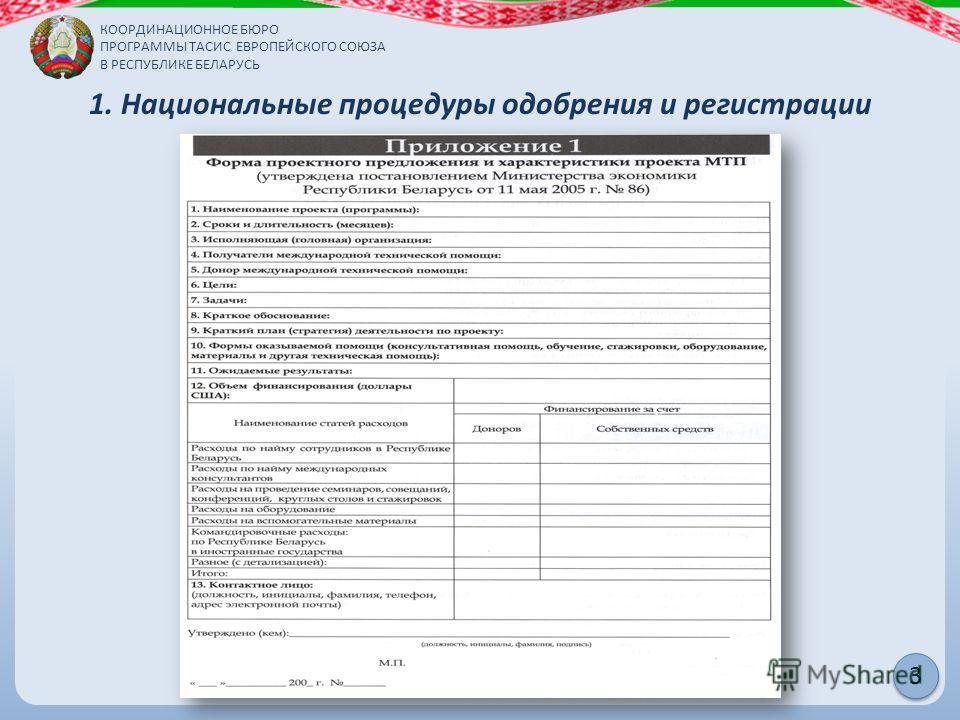 КООРДИНАЦИОННОЕ БЮРО ПРОГРАММЫ ТАСИС ЕВРОПЕЙСКОГО СОЮЗА В РЕСПУБЛИКЕ БЕЛАРУСЬ 3 1. Национальные процедуры одобрения и регистрации