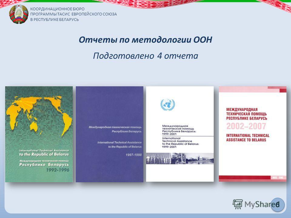 КООРДИНАЦИОННОЕ БЮРО ПРОГРАММЫ ТАСИС ЕВРОПЕЙСКОГО СОЮЗА В РЕСПУБЛИКЕ БЕЛАРУСЬ 6 Отчеты по методологии ООН Подготовлено 4 отчета