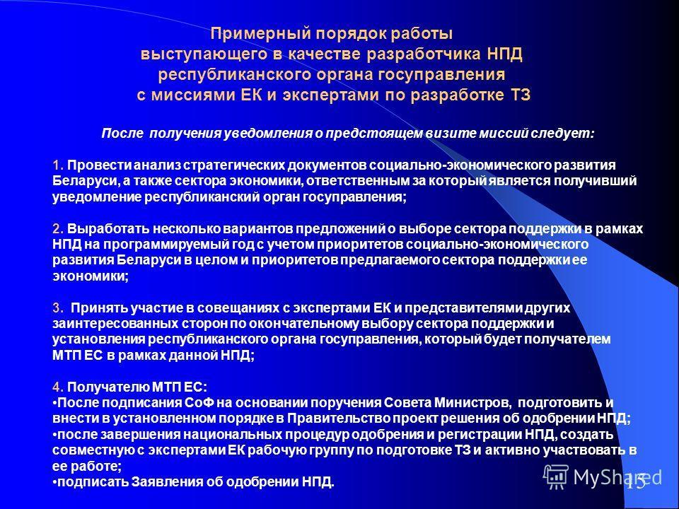15 После получения уведомления о предстоящем визите миссий следует: 1. Провести анализ стратегических документов социально-экономического развития Беларуси, а также сектора экономики, ответственным за который является получивший уведомление республик