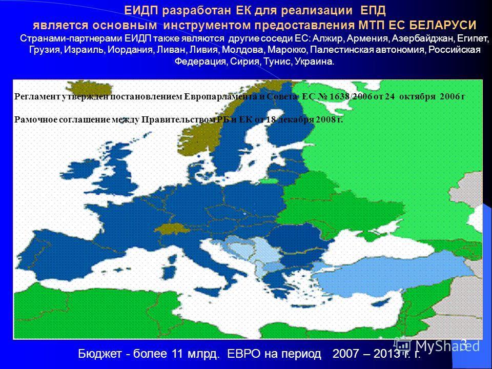 ЕИДП разработан ЕК для реализации ЕПД является основным инструментом предоставления МТП ЕС БЕЛАРУСИ Странами-партнерами ЕИДП также являются другие соседи ЕС: Алжир, Армения, Азербайджан, Египет, Грузия, Израиль, Иордания, Ливан, Ливия, Молдова, Марок