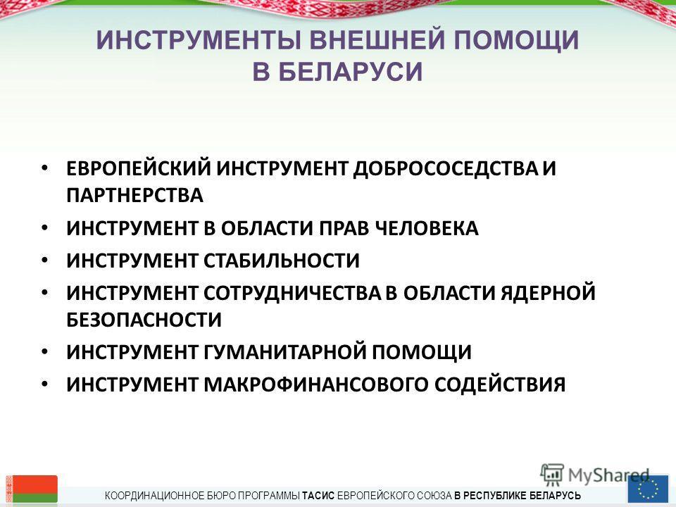 КООРДИНАЦИОННОЕ БЮРО ПРОГРАММЫ ТАСИС ЕВРОПЕЙСКОГО СОЮЗА В РЕСПУБЛИКЕ БЕЛАРУСЬ ИНСТРУМЕНТЫ ВНЕШНЕЙ ПОМОЩИ В БЕЛАРУСИ ЕВРОПЕЙСКИЙ ИНСТРУМЕНТ ДОБРОСОСЕДСТВА И ПАРТНЕРСТВА ИНСТРУМЕНТ В ОБЛАСТИ ПРАВ ЧЕЛОВЕКА ИНСТРУМЕНТ СТАБИЛЬНОСТИ ИНСТРУМЕНТ СОТРУДНИЧЕСТ