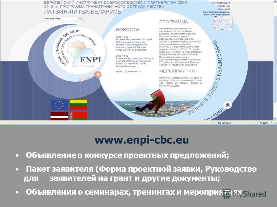 12 www.enpi-cbc.eu Объявление о конкурсе проектных предложений; Пакет заявителя (Форма проектной заявки, Руководство для заявителей на грант и другие документы; Объявления о семинарах, тренингах и мероприятиях