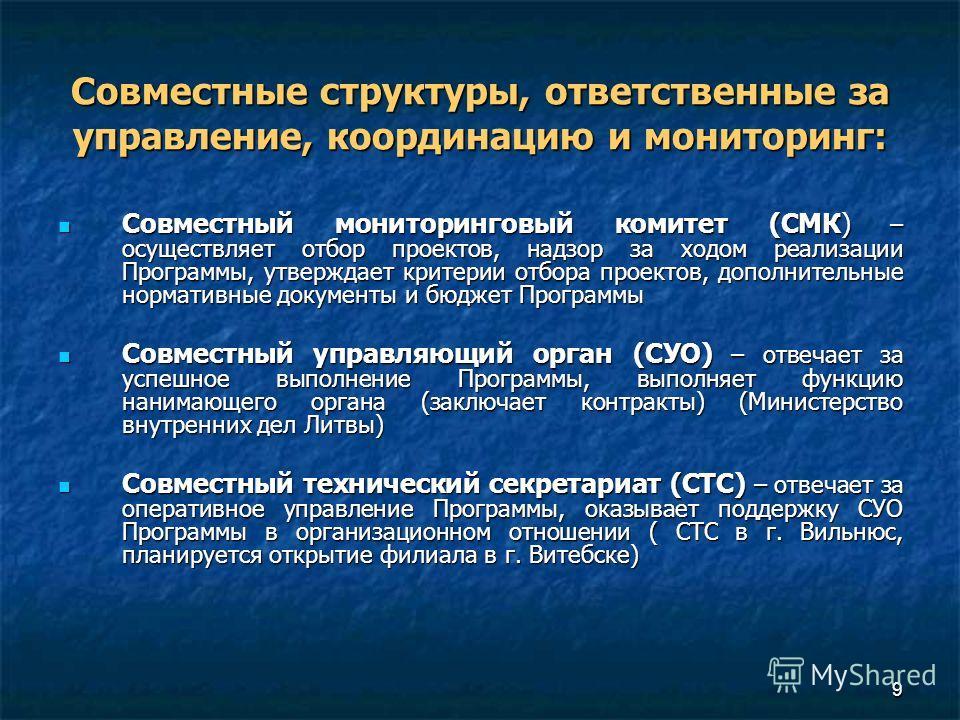 9 Совместные структуры, ответственные за управление, координацию и мониторинг: Совместный мониторинговый комитет (СМК) – осуществляет отбор проектов, надзор за ходом реализации Программы, утверждает критерии отбора проектов, дополнительные нормативны