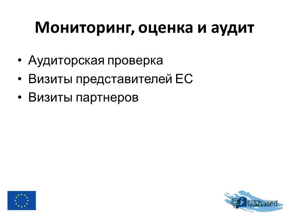 Мониторинг, оценка и аудит Аудиторская проверка Визиты представителей ЕС Визиты партнеров