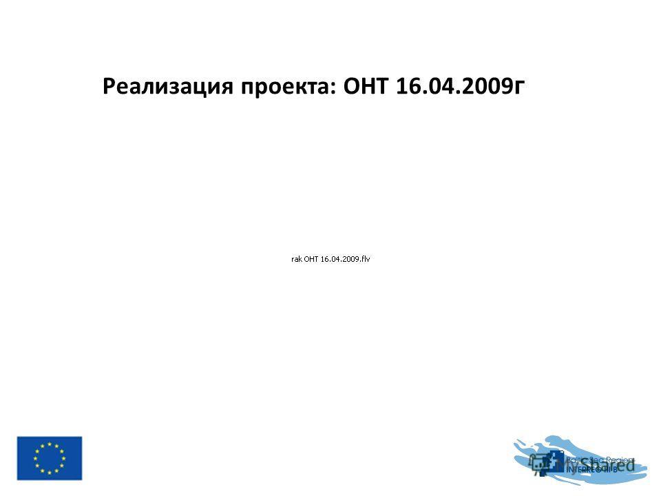 Реализация проекта: ОНТ 16.04.2009 г
