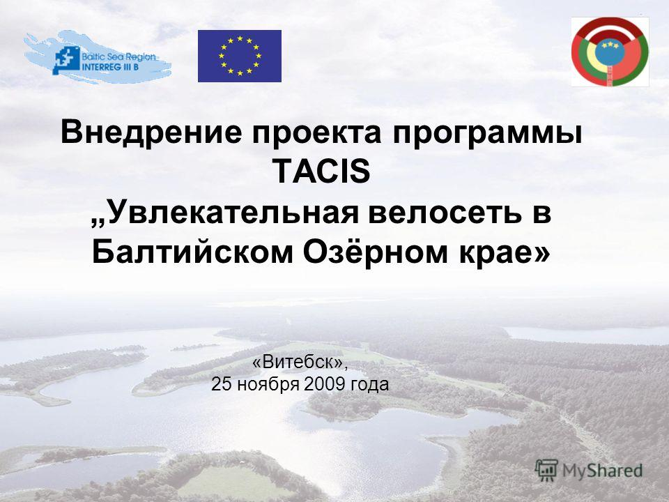 Внедрение проекта программы TACIS Увлекательная велосеть в Балтийском Озёрном крае» «Витебск», 25 ноября 2009 года