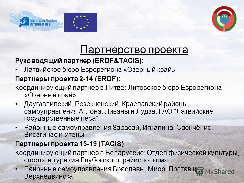 Партнерство проекта Руководящий партнер (ERDF&TACIS): Латвийское бюро Еврорегиона «Озерный край» Партнеры проекта 2-14 (ERDF): Координирующий партнер в Литве: Литовское бюро Еврорегиона «Озерный край» Даугавпилский, Резекненский, Краславский районы,
