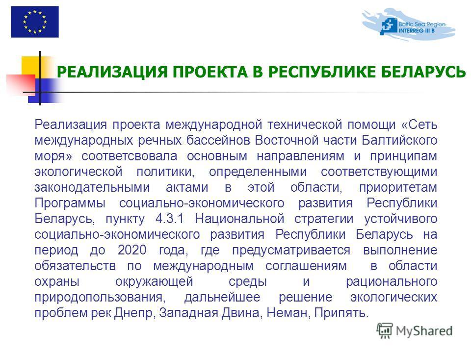 Реализация проекта международной технической помощи «Сеть международных речных бассейнов Восточной части Балтийского моря» соответсвовала основным направлениям и принципам экологической политики, определенными соответствующими законодательными актами