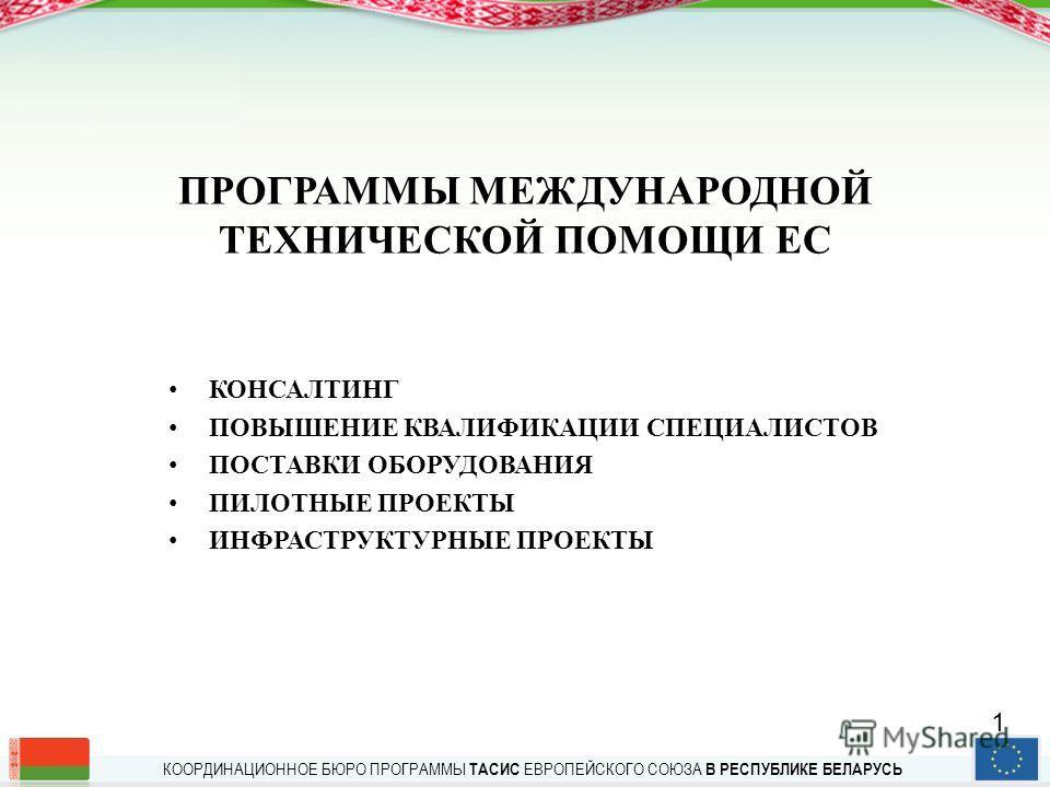 КООРДИНАЦИОННОЕ БЮРО ПРОГРАММЫ ТАСИС ЕВРОПЕЙСКОГО СОЮЗА В РЕСПУБЛИКЕ БЕЛАРУСЬ Координационное бюро – Ваш надежный консультант по вопросам предоставления помощи ЕС ВОЗМОЖНОСТИ ПРОГРАММ ЕС ПО ПОДДЕРЖКЕ РЕГИОНАЛЬНОГО СОЦИАЛЬНО- ЭКОНОМИЧЕСКОГО РАЗВИТИЯ О