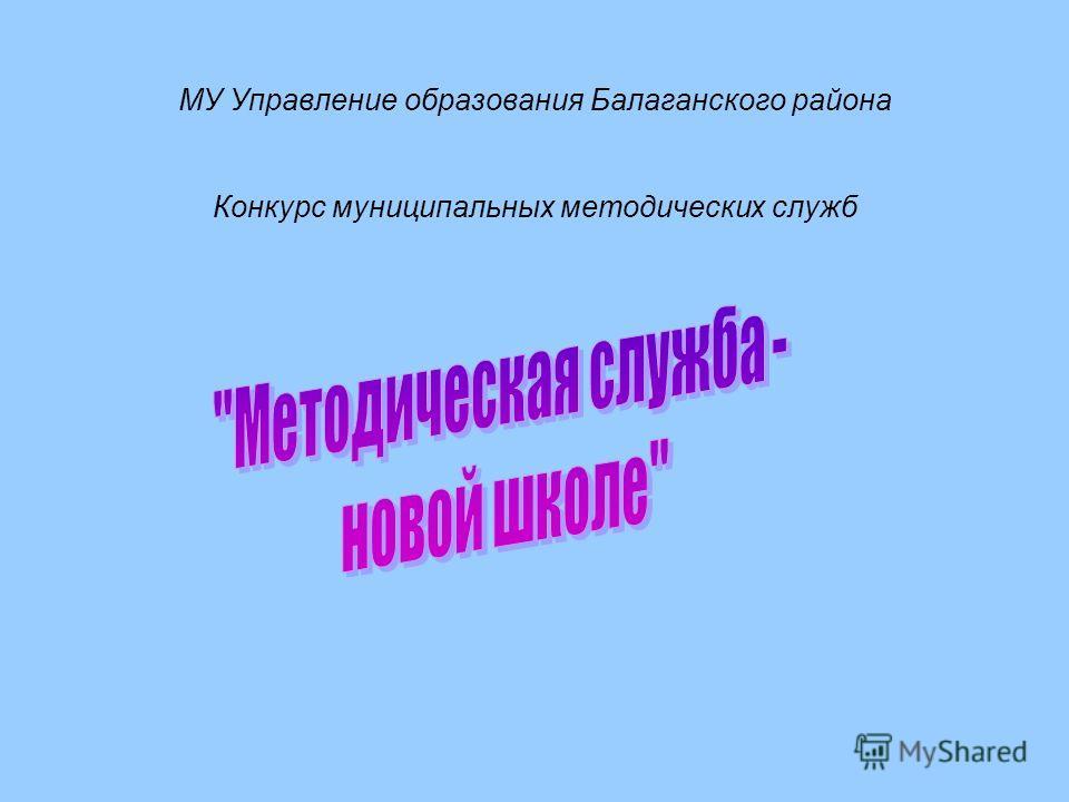 МУ Управление образования Балаганского района Конкурс муниципальных методических служб