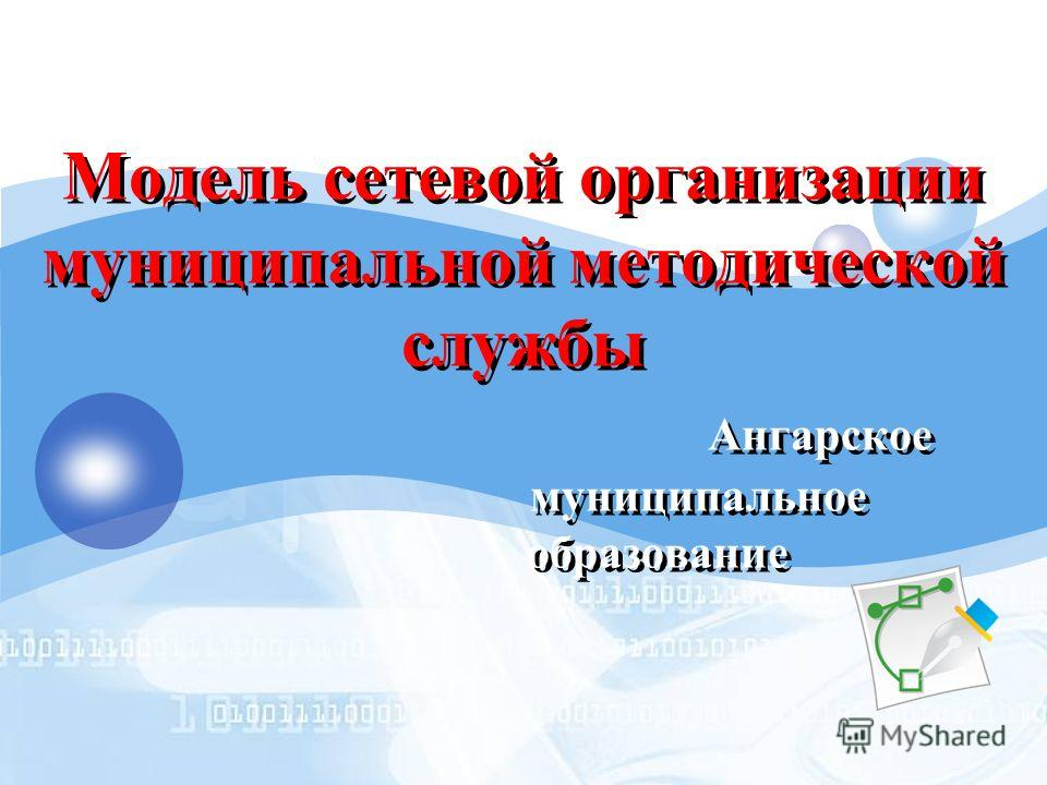 LOGO Модель сетевой организации муниципальной методической службы Ангарское муниципальное образование