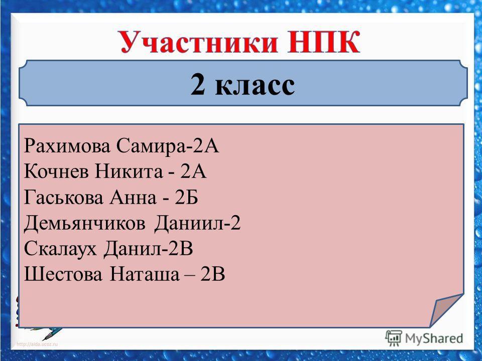 2 класс Рахимова Самира-2А Кочнев Никита - 2А Гаськова Анна - 2Б Демьянчиков Даниил-2 Скалаух Данил-2В Шестова Наташа – 2В
