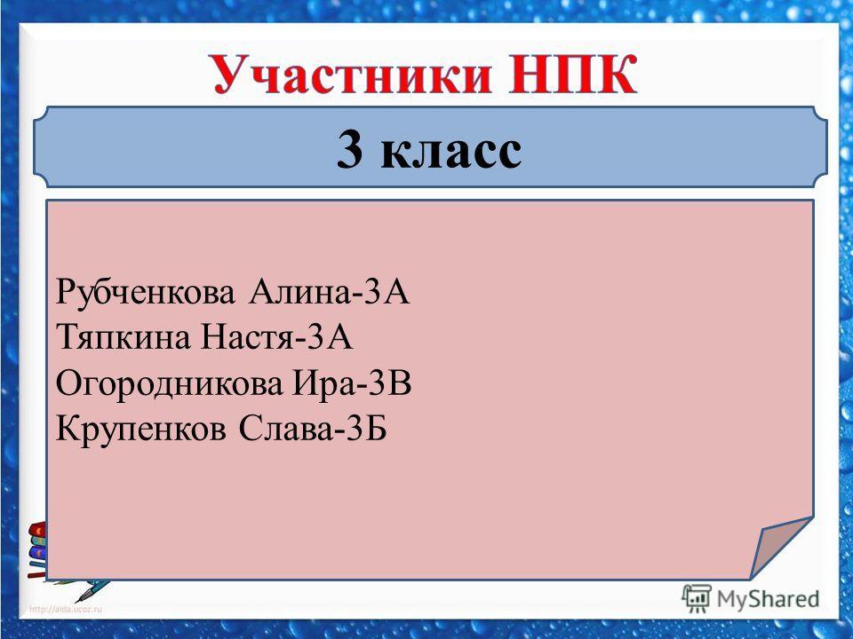 3 класс Рубченкова Алина-3А Тяпкина Настя-3А Огородникова Ира-3В Крупенков Слава-3Б