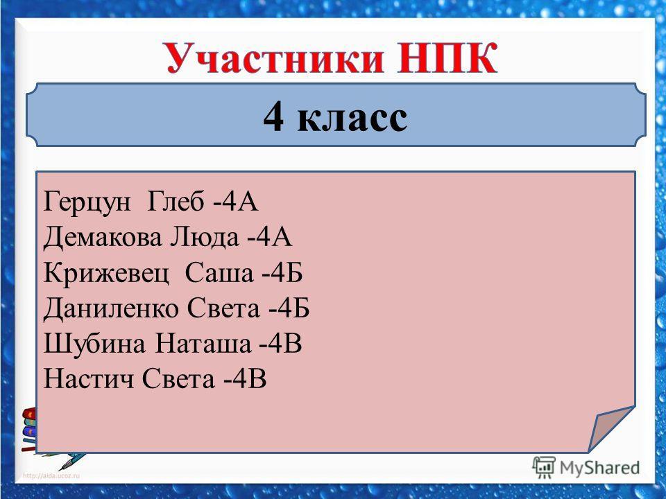 4 класс Герцун Глеб -4А Демакова Люда -4А Крижевец Саша -4Б Даниленко Света -4Б Шубина Наташа -4В Настич Света -4В