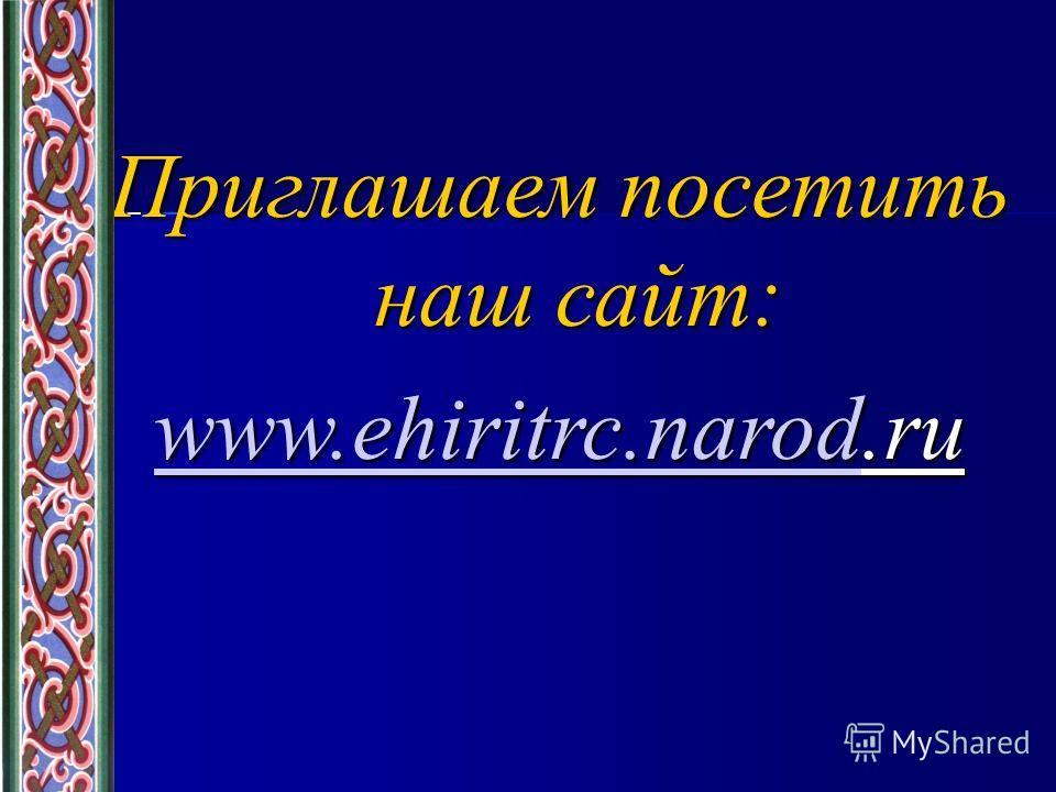 Приглашаем посетить наш сайт: www.ehiritrc.narodwww.ehiritrc.narod.ru www.ehiritrc.narod