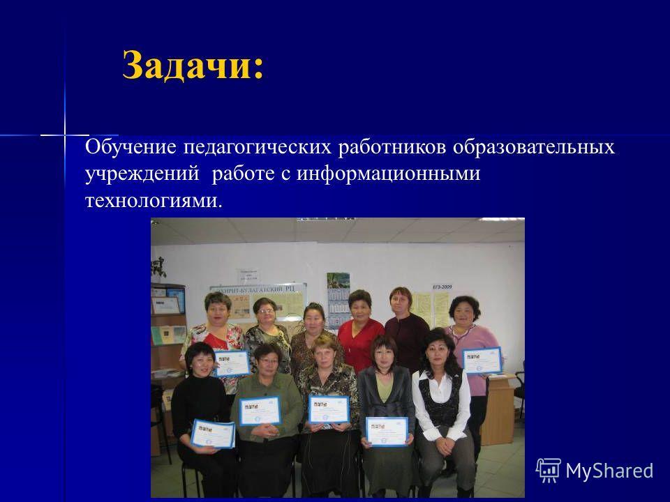 Обучение педагогических работников образовательных учреждений работе с информационными технологиями. Задачи: