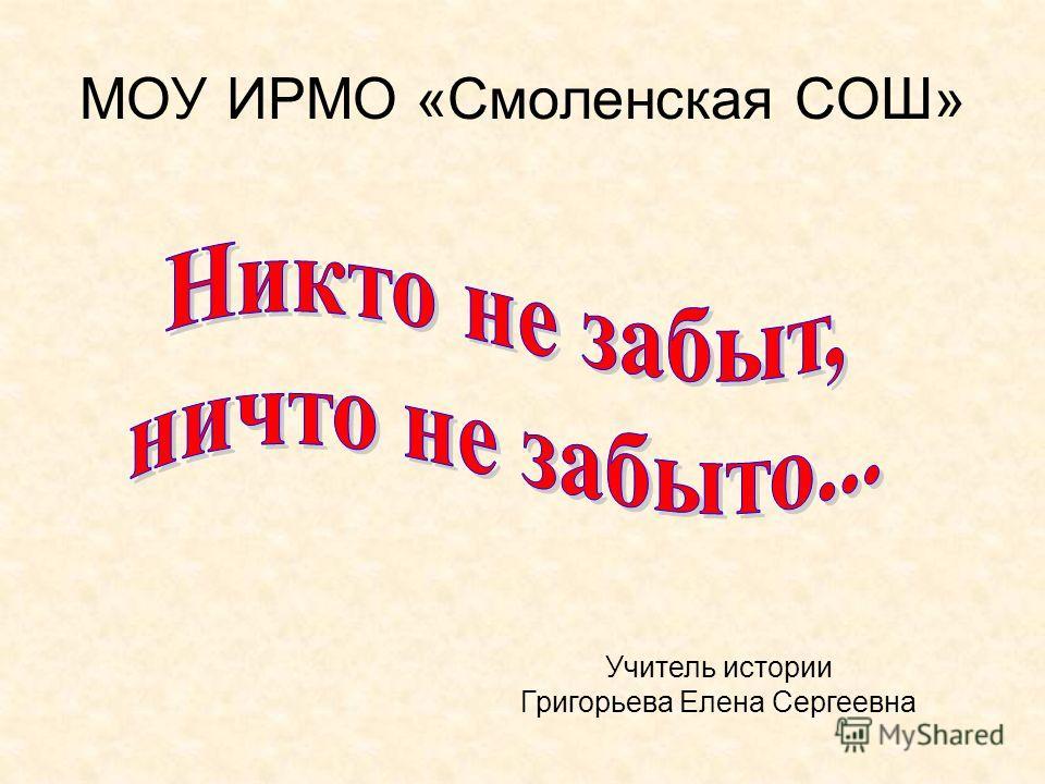 МОУ ИРМО «Смоленская СОШ» Учитель истории Григорьева Елена Сергеевна