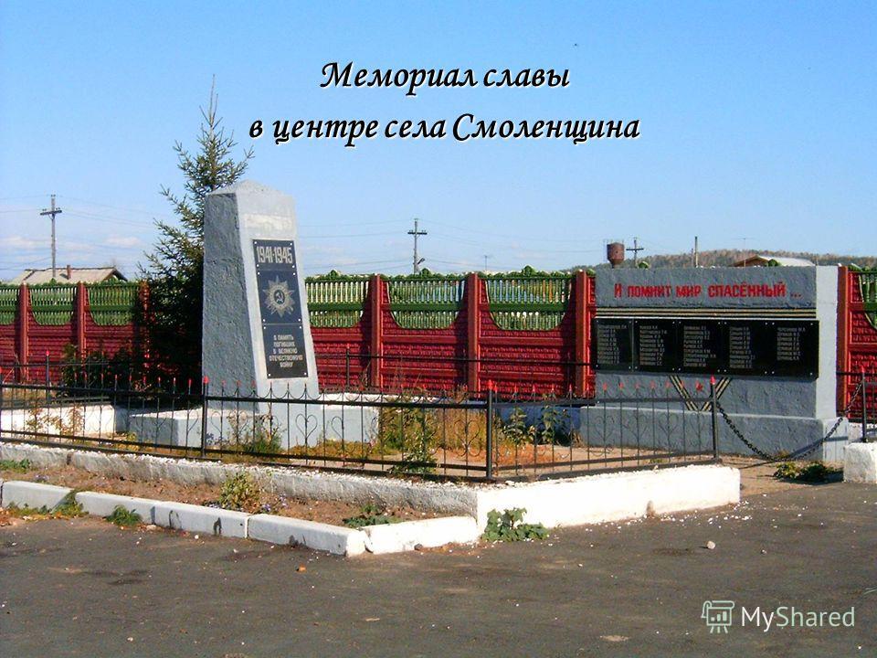 Мемориал славы в центре села Смоленщина
