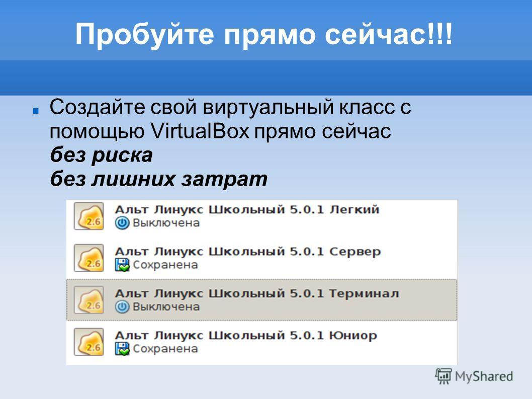 Пробуйте прямо сейчас!!! Создайте свой виртуальный класс с помощью VirtualBox прямо сейчас без риска без лишних затрат