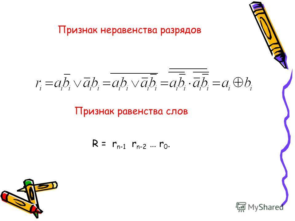 Признак неравенства разрядов Признак равенства слов R = r n-1 r n-2 … r 0.