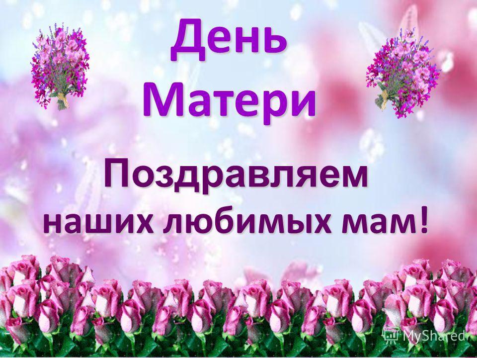 ДеньМатериПоздравляем наших любимых мам!