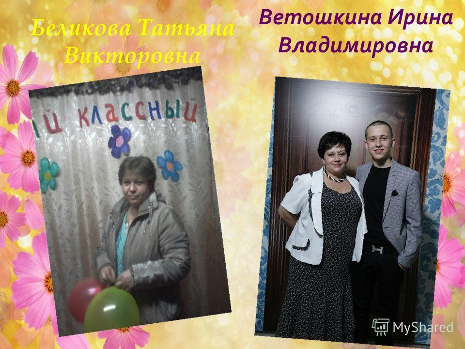 Беликова Татьяна Викторовна Ветошкина Ирина Владимировна