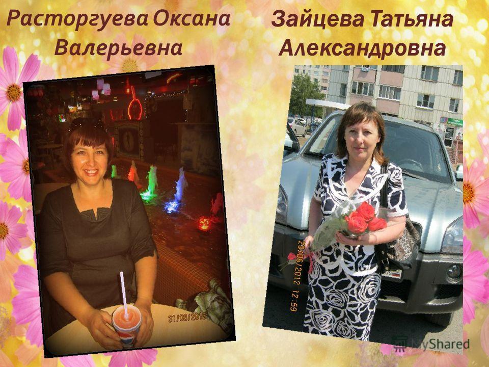 Расторгуева Оксана Валерьевна Зайцева Татьяна Александровна