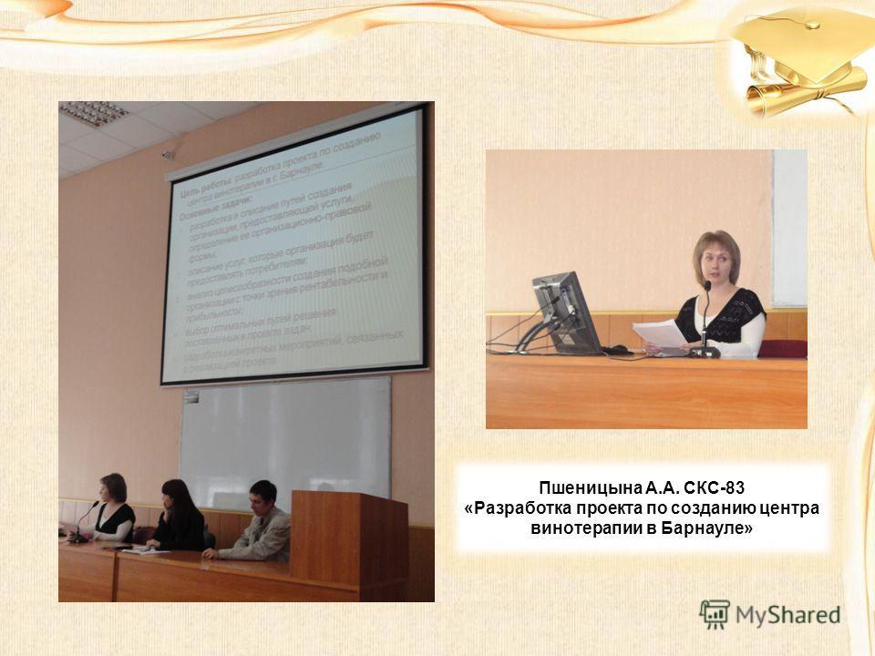Пшеницына А.А. СКС-83 «Разработка проекта по созданию центра винотерапии в Барнауле»