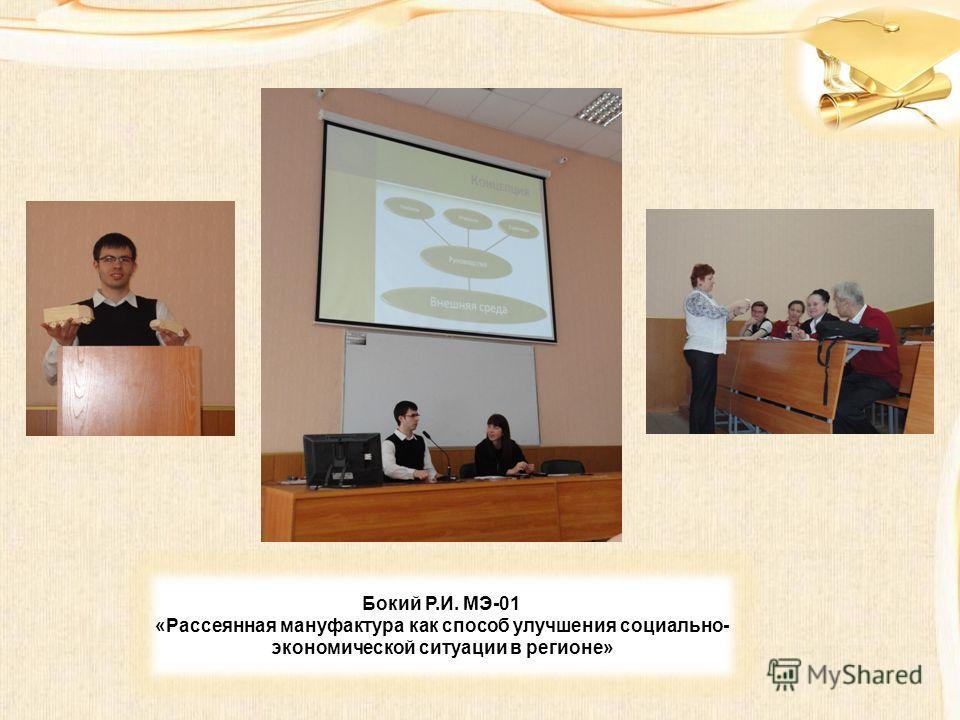 Бокий Р.И. МЭ-01 «Рассеянная мануфактура как способ улучшения социально- экономической ситуации в регионе»