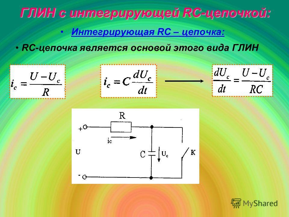 ГЛИН с интегрирующей RC-цепочкой: Интегрирующая RC – цепочка: RС-цепочка является основой этого вида ГЛИН