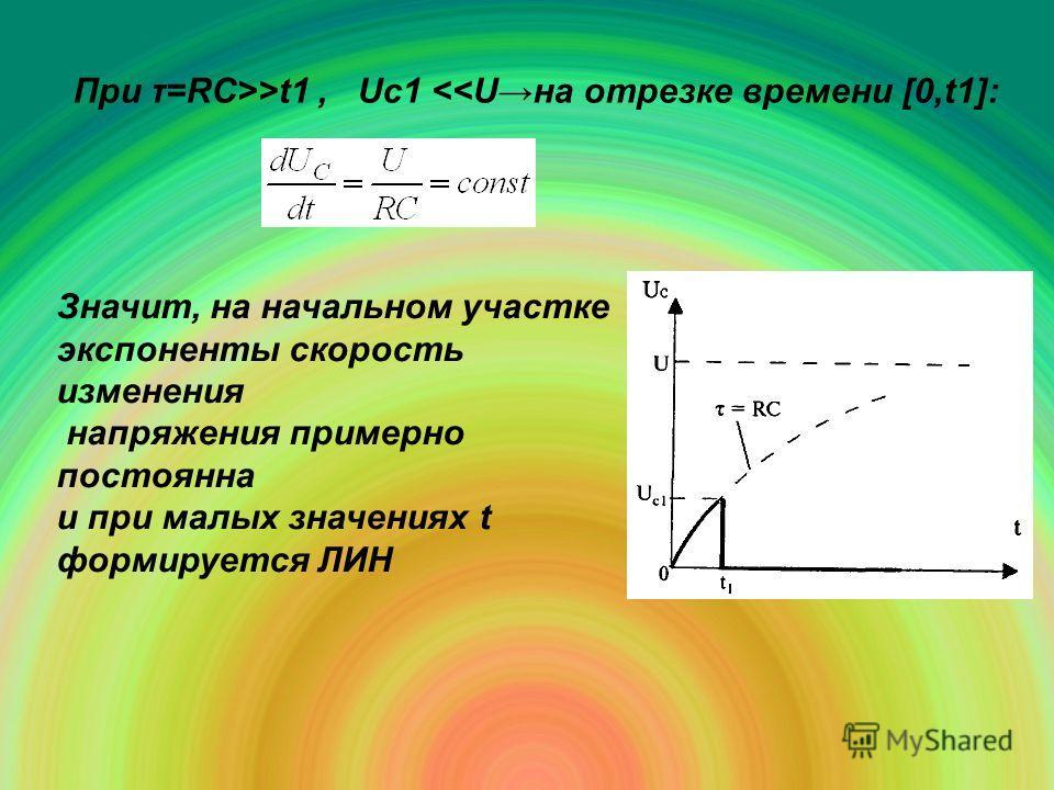 При τ=RC>>t1, Uc1