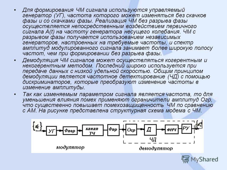 Для формирования ЧМ сигнала используются управляемый генератор (УГ), частота которого может изменяться без скачков фазы и со скачками фазы. Реализация ЧМ без разрыва фазы осуществляется непосредственным воздействием первичного сигнала А(t) на частоту