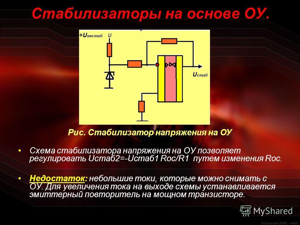 Стабилизаторы на основе ОУ. Схема стабилизатора напряжения на ОУ позволяет регулировать Uстаб2=-Uстаб1 Rос/R1 путем изменения Rос. Недостаток: небольшие токи, которые можно снимать с ОУ. Для увеличения тока на выходе схемы устанавливается эмиттерный