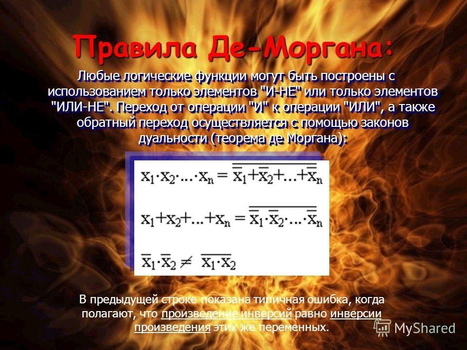 Правила Де-Моргана: Любые логические функции могут быть построены с использованием только элементов
