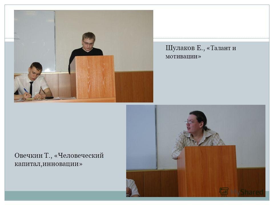 Овечкин Т., «Человеческий капитал,инновации» Шулаков Е., « Талант и мотивации »