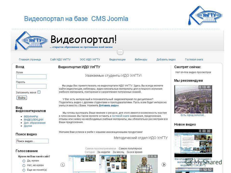 Видеопортал на базе CMS Joomla