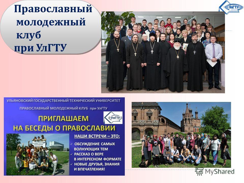 Православный молодежный клуб при УлГТУ