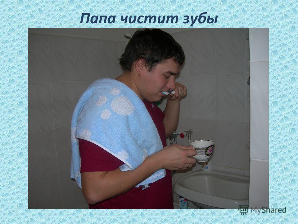 Папа чистит зубы