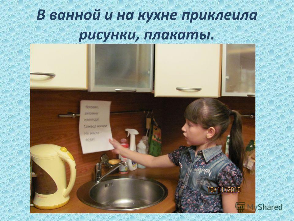 В ванной и на кухне приклеила рисунки, плакаты.