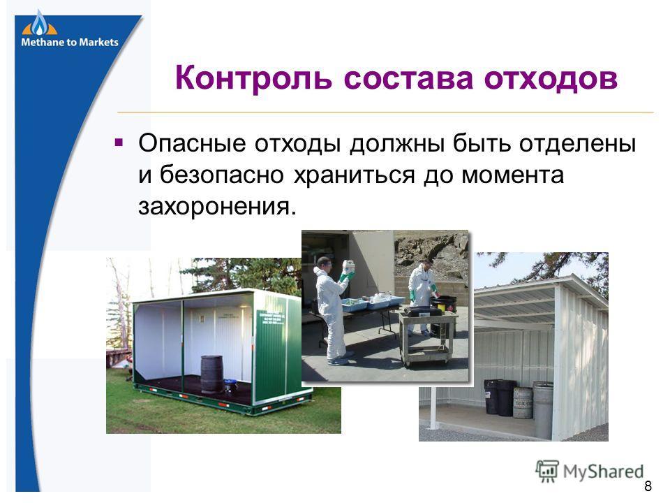 8 Опасные отходы должны быть отделены и безопасно храниться до момента захоронения. Контроль состава отходов